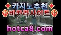 ❚카지노게임❚➚➚ hotca8.com  |shianboom78/pins/바카라사이트추천- ( hotca8.com★☆★銅) -바카라사이트추천 ❚카지노게임❚➚➚ hotca8.com  |shianboom78/pins/