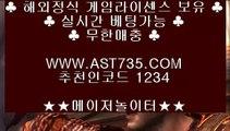 충환빠른 사이트 추천☉안전베팅사이트 ast735.com 추천인 1234☉충환빠른 사이트 추천