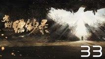 【超清】《九州飘渺录》第33集 刘昊然/宋祖儿/陈若轩/张志坚/李光洁/许晴/江疏影/王鸥