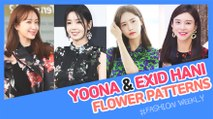 [Showbiz Korea] HANI(하니,EXID) & YOONA(유나,SNSD)! Celebrities' FLOWER PATTERNS
