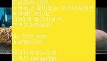 바카라쟁이♣♧★pb-1212.com★★한국인★★ 추천온라인카지노★★★구해줘2★★pb-1212.com★★라이브게임과★★테이블게임★★아시아최고★★1등 온라인카지노 먹튀♣♧바카라쟁이