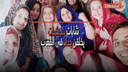شابات بلجيكيات تخلقن جدلا في المغرب