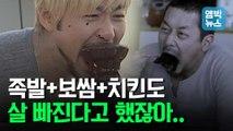 [엠빅뉴스] 먹어도 살은 빠진다는 마법의 다이어트 약! 알고보니 직원들의 가짜후기?!