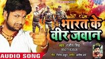 भारत के वीर जवान   Ranjeet Singh का सबसे हिट देश भक्त्ति गीत 2019   Bhojpuri Desh Bhakti Song