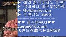 솔레어본사 っ 야구 【 공식인증 | GoldMs9.com | 가입코드 ABC5  】 ✅안전보장메이저 ,✅검증인증완료 ■ 가입*총판문의 GAA56 ■네임드 ㉨ 갤럭시호텔 ㉨ 먹전 ㉨ 토사장 っ 솔레어본사
