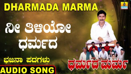 Nee Thiliyo Dharmada - ನೀ ತಿಳಿಯೋ ಧರ್ಮದ | Dharmada Marma | Mahadevappa Jodalli | Kannada Bhajana Padagalu | Jhankar Music