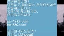 바카라계산기◐바카라쟁이/시스템온라인/hca789.com/바카라수익/바카라베팅전략/바카라밤문화/돈벌어바카라/◐바카라계산기