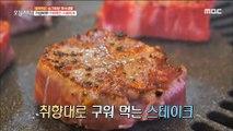 [TASTY]  , Unlimited Steak 생방송오늘저녁 20190807