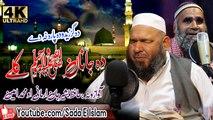 Pashto New HD Song - Da Gerzedo Da Para Khe Dy Da Janan Kele by Hafiz Bashir Armani and M.Amin