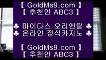 해외카지노불법┎✅카지노추천 - ( ↘【 goldms9.com 】↘) -바카라사이트 실제카지노 실시간카지노✅◈추천인 ABC3◈ ┎해외카지노불법