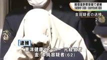 【在日犯罪】 賠償金詐欺容疑で、東洋健康センターの元経営者・金孝尚容疑者(62)10回目の逮捕
