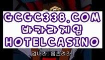 【 카지노톡 】↱필리핀COD카지노↲ 【 GCGC338.COM 】먹튀검증 온라인바카라 라이센스카지노↱필리핀COD카지노↲【 카지노톡 】