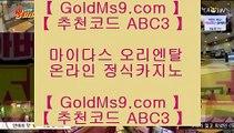 바카라이기는방법 ● 리쟐파크카지노 | GOLDMS9.COM ♣ 추천인 ABC3 | 리쟐파크카지노 | 솔레이어카지노 | 실제배팅●  바카라이기는방법