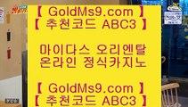 카지노사이트추천♣✅인터넷카지노사이트추천(※【- goldms9.com-】※▷ 실시간 인터넷카지노사이트추천か라이브카지노ふ카지노사이트✅♣추천인 abc5♣ ♣카지노사이트추천