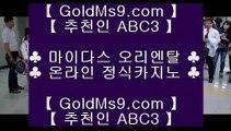 마닐라카지노위치♄바카라사이트추천- ( Ε禁【 goldms9.com 】◈) -바카라사이트추천 인터넷바카라사이트◈추천인 ABC3◈ ♄마닐라카지노위치