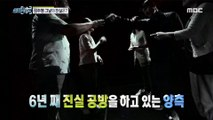 [INCIDENT] Six Years of Struggling on Truth, 실화탐사대 20190807