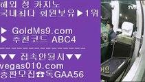 김사장카지노⬛먹튀헌터 【 공식인증 | GoldMs9.com | 가입코드 ABC4  】 ✅안전보장메이저 ,✅검증인증완료 ■ 가입*총판문의 GAA56 ■해외카지노사이트추천 ㉫ 무료슬롯머신게임 ㉫ 7포커 ㉫ 바카라하는곳⬛김사장카지노