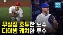 [엠빅뉴스] 컵스의 포수 데이비스가 이번엔 투수로 변신했다..역대 MLB 스타들의 '포지션 파괴' 이야기