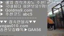 필리핀COD카지노6️⃣카지노동영상 【 공식인증   GoldMs9.com   가입코드 ABC5  】 ✅안전보장메이저 ,✅검증인증완료 ■ 가입*총판문의 GAA56 ■사설카지노에서돈따기 ㎍ 바카라 ㎍ 카지노 게임종류 ㎍ 무료슬롯게임6️⃣필리핀COD카지노