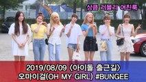 '아이돌 출근길' 오마이걸(OH MY GIRL) #BUNGEE #MUSICBANK
