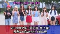 '아이돌 출근길' 공원소녀(GWSN), 상큼 미모 홀릭 #MUSICBANK
