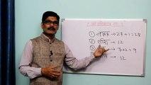 Partial value of Nakshatra in vedic astrology, Astrology Lesson - 02