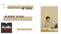 品冠 Victor Wong【線下限定 Offline Specials】HD 高清官方歌詞版 MV