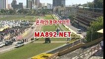경마사이트 ma892.net #한국경마사이트 #온라인경마게임 #