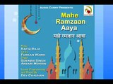 Aaya Ramzan Aaya | आया रमजान आया | Audio Curry Presents | 2019