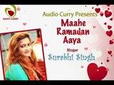 Aai Sada Seher Ki | आई सदा सेहर की उठ जाओ रोज़ेदारों | Audiocurry Presents|2019