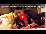 मुझे रास आई कभी ज़िन्दगी ना || Album Dont Touch Me || Lyrics Nita Kriplani || Music Rafiq Raja
