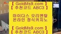 cod게임 ❊바카라사이트추천  ⇔ GOLDMS9.COM ♣ 추천인 ABC3 ⇔ 바카라사이트추천 ❊ cod게임