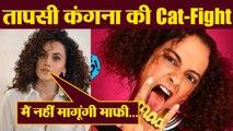 Taapsee Pannu slams Kangana Ranaut, on called sasti copy; Check Out  FilmiBeat