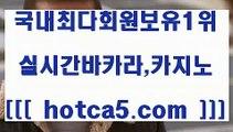정선카지노 hotca5.com   】↗) -바카라사이트 슈퍼카지노 마이다스 카지노사이트 모바일바카라 카지노추천 온라인카지노사이트 정선카지노