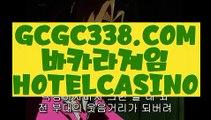【 실시간카지노 】↱먹튀헌터 온라인카지노↲ 【 GCGC338.COM 】카지노 슬롯게임 블랙잭사이트 마이다스총판↱먹튀헌터 온라인카지노↲【 실시간카지노 】