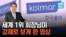 [엠빅뉴스] 한국콜마 직원들이 강제 시청한 영상..회장님은 대체 왜 그랬을까..