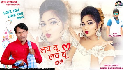 Love you Love You Bole | लव यू लव यू बोले | Bihari Dharmendra | भोजपुरी गीत | Bhojpuri Hit 2019 Song