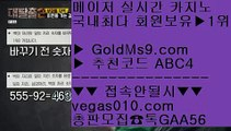 좋은곳 실배팅    안전 실배팅 【 공식인증 | GoldMs9.com | 가입코드 ABC4  】 ✅안전보장메이저 ,✅검증인증완료 ■ 가입*총판문의 GAA56 ■온라인영상 호텔카지노 ㉠ 한게임 ㉠ 캉캉 ㉠ 판 퍼시픽 마닐라    좋은곳 실배팅