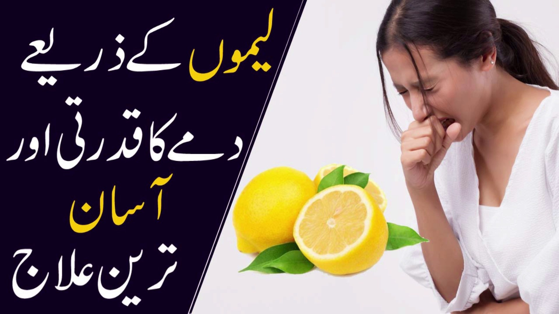 What To Do During An Asthma Attack || Asthma Treatment At Home || دمہ کا جڑ سے خاتمہ