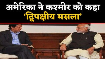 US की Pakistan को सलाह, Kashmir को बताया Bilateral issue