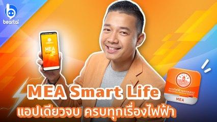 MEA Smart Life แอปเดียวจบ ครบทุกเรื่องไฟฟ้า