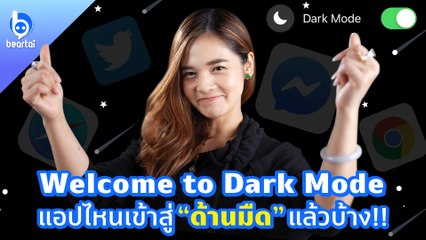 Welcome to Dark Mode แอปไหนเข้าสู่ด้านมืดแล้วบ้าง!!