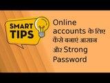 Online accounts के लिए कैसे बनाएं आसान और Strong Passwords - 5 Smart Tips