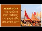 Kumbh 2019: Makar Sankranti First Shahi Snan at Prayagraj