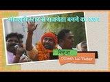 'Dinesh Lal Yadav' Nirahua's Journey: Bhojpuri Super Star to a Political Leader