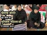 Varanasi: Muslim Women Celebrating Narendra Modi's Victory In Lok Sabha Elections 2019
