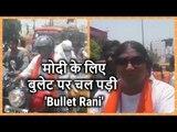 'Bullet Rani' to pitch for Narendra Modi, covers 33,000 kilometres across 21 states on her Bullet