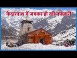 Fresh Snowfall in Kedarnath, श्रद्धालुओं को सालों बाद दिखी इतनी बर्फ