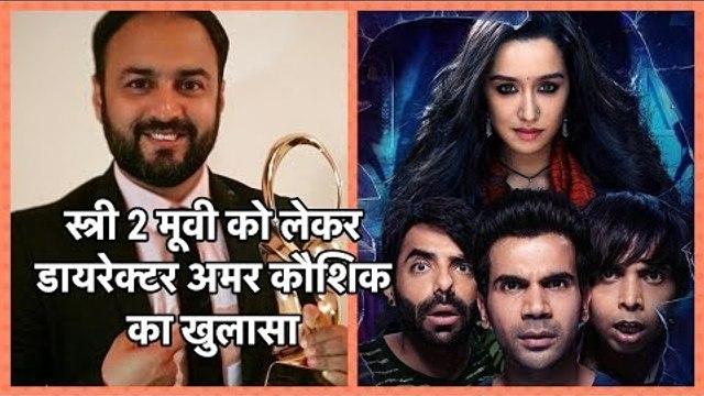 Stree Full Hindi Movie HD Watch Free Online