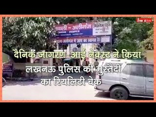 Reality Check of Lucknow Police and Dial 100 with 'Operation Loot' By Dainik Jagran-inext